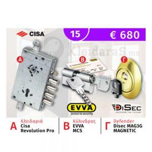 ΚΛΕΙΔΑΡΙΑ-ΘΩΡΑΚΙΣΜΕΝΗΣ-ΠΟΡΤΑΣ-CISA-EVVA MCS-DISEC MAG 3G-TIGERSAFES